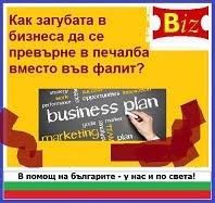 http://biznes9.blogspot.bg/2014/09/zagubata-v-biznesa-v-pechalba-ne-falit.html