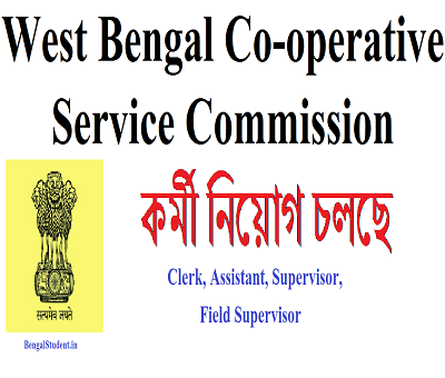 WB Co-operative Service Commission Recruitment 2019 - Apply Now For 18 Posts