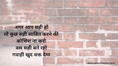 Quotes In Hindi, Life Quotes