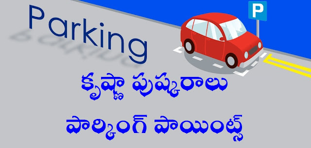 Krishna Pushkaralu Parking Places in Vijayawada
