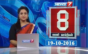 News @ 8PM | 20.10.16 | News7 Tamil