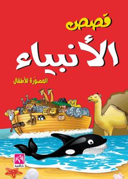 كتاب سفينة نوح pdf