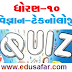 std 10 science and technology chapter-3 Quiz