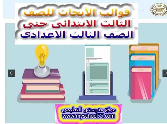 وزارة التربية والتعليم توفر قوالب ابحاث جاهزة للصف الثالث الابتدائى حتى الصف الثالث الاعدادى