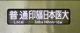 普通 印旛日本医大行き 3050形側面