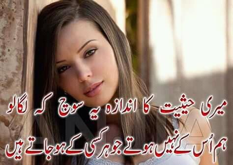 Meri Haseyt Ka Andaza Ye Soch k - Urdu Poetry - Urfu shayari Images - 2 Lines Urdu Romantic Poetry Images - Urdu Poetry World