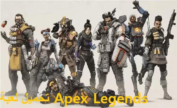 تحميل لعبة apex legends للكمبيوتر النسخة الاصلية علي pc مجانا