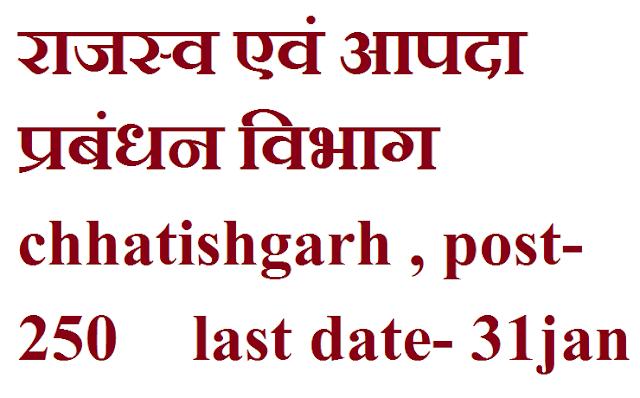 राजस्व एवं आपदा प्रबंधन विभाग chhatishgarh , post- 250