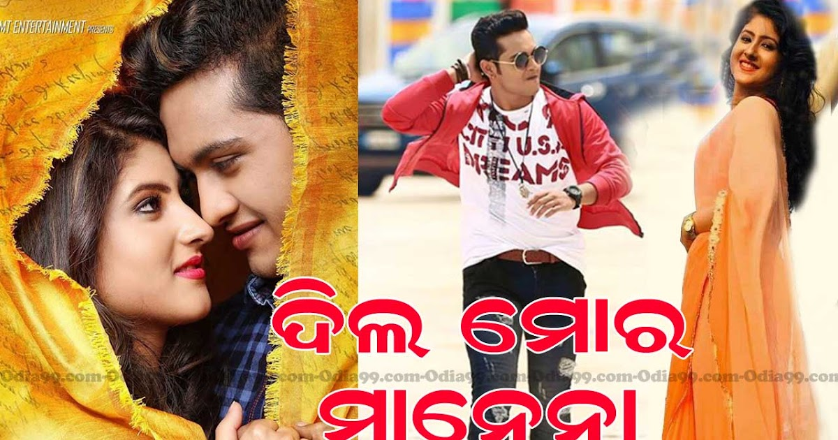 Dil Mora Manena Odia Movie Hd Video Song, Poster, Release Date, Cast Crew Details-6458