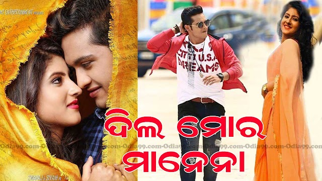 Dil Mora Manena Odia Movie HD Video Song, Poster, Release Date, Cast Crew Details