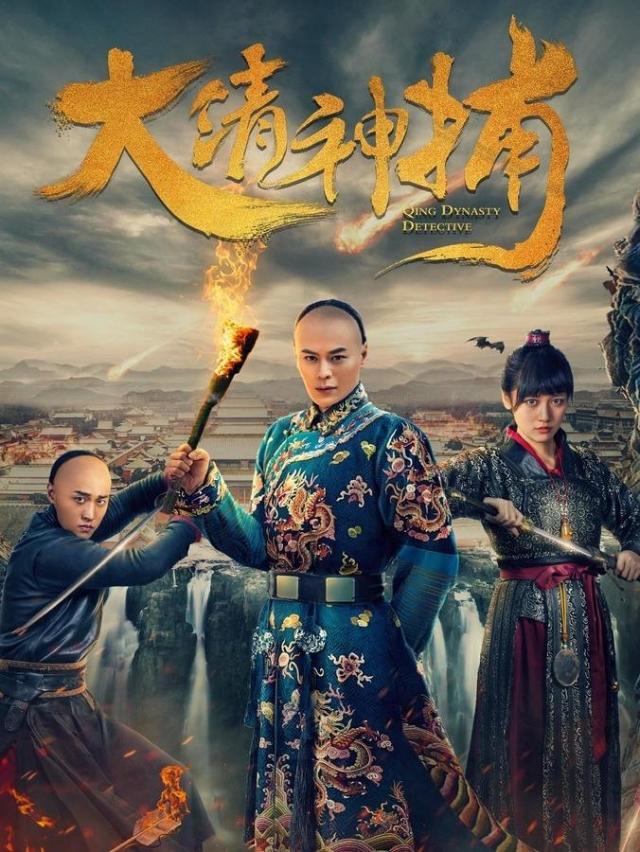 Đại Thanh Thần Bộ - Qing Dynasty Detective (2017)