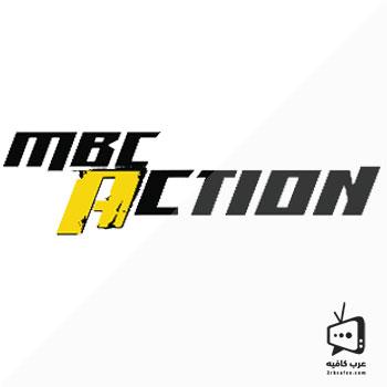 قناة ام بي سي أكشن MBC Action بث مباشر اون لاين
