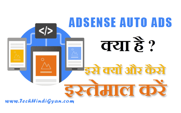 Google Adsense Auto Ads Kya Hai | Auto Ads Kyu Aur Kaise Lagaye | What is Adsense Auto Ads And How To Use It