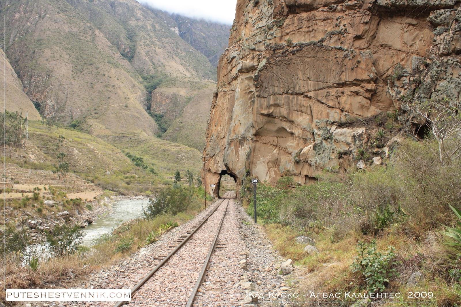 Проход в скале на пути железной дороги
