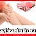 Arthritis – हड्डियों के रोग आर्थराइटिस के आयुर्वेदिक उपचार