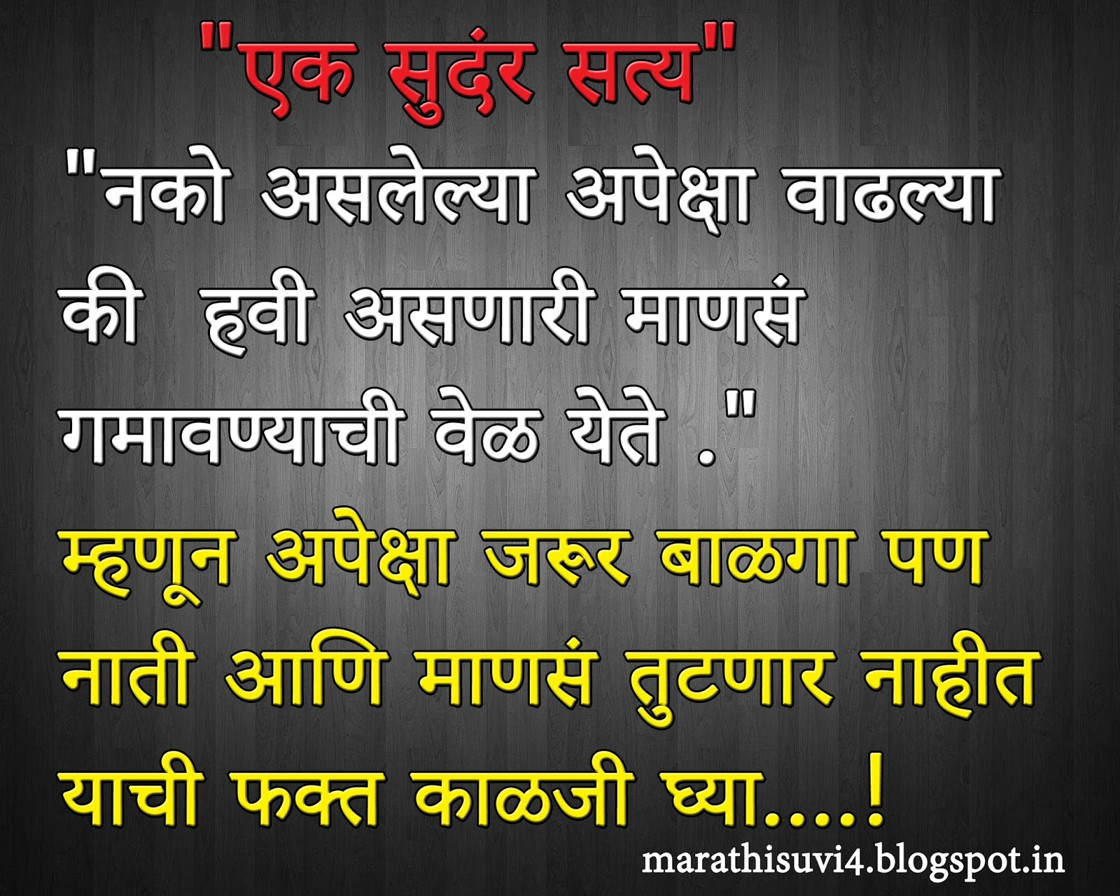 New Beautiful Quotes Life In Marathi