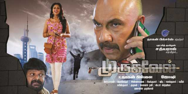 Murugavel Tamil Full Movie Free