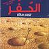 رواية الحفر تأليف لويس ساكار pdf