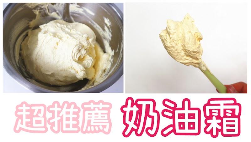 Buttercream 奶油霜