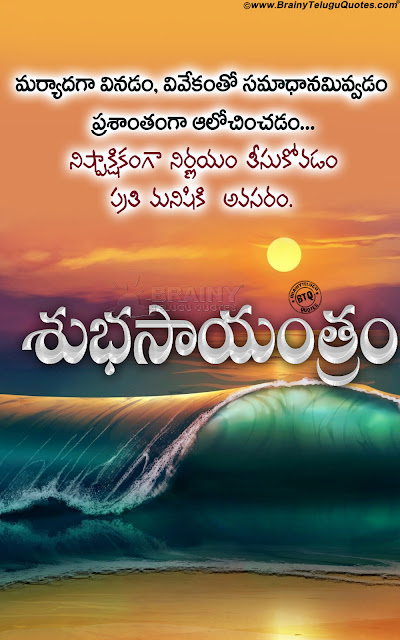 famous good evening messages best words in telugu, telugu quotes about life, good evening messages in telugu