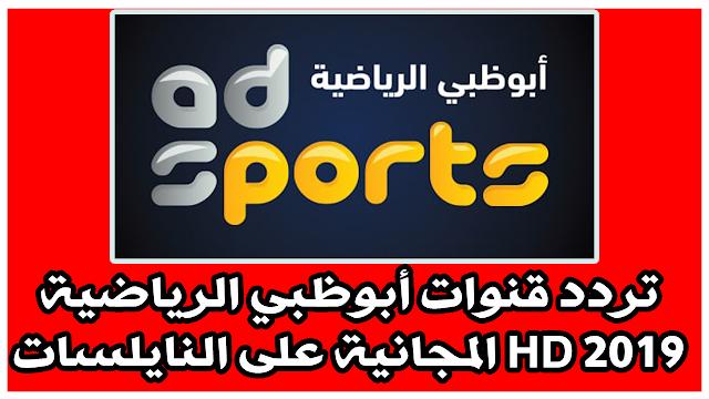 تردد قنوات أبوظبي الرياضية المجانية على النايلسات HD 2019