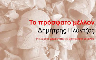 Το πρόσφατο μέλλον - Η κλασική αρχαιότητα ως βιοπολιτικό εργαλείο