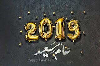 صور عام سعيد 2019 happy new year