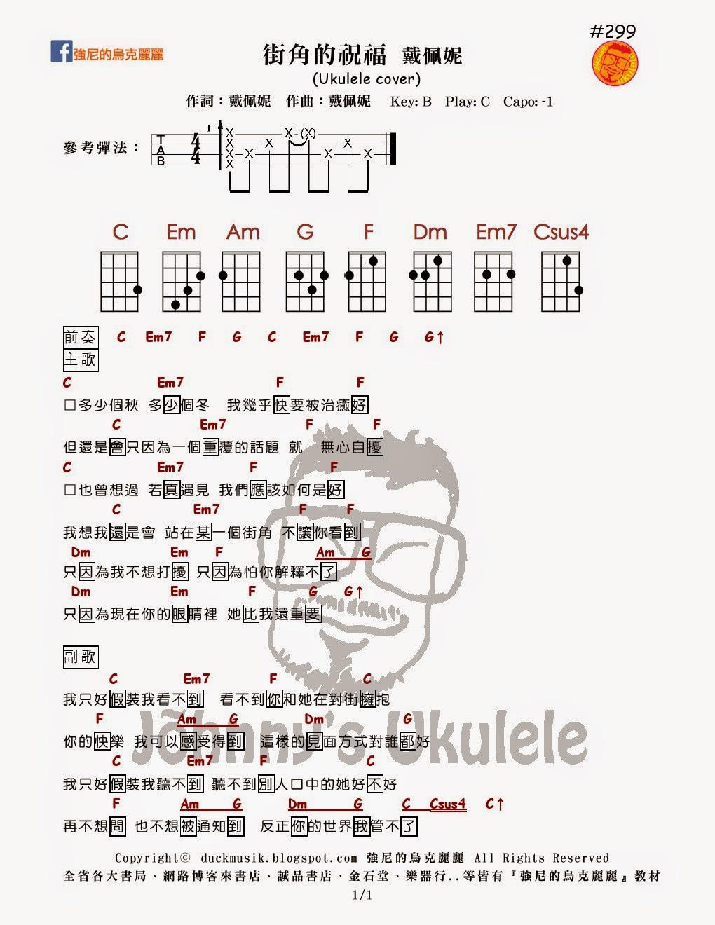 強尼的烏克麗麗 Johnny Ukulele音樂教室: #307 See You Again 玩命關頭7 ...