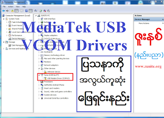 MTK ဖုန္းေတြအတြက္ USB VCOM ဆိုင္ရာျပသနာကို အေကာင္းဆံုးေျဖရွင္းနည္း by CHAN LAY (MCMM)