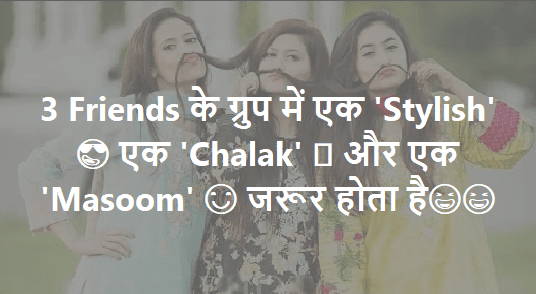 Dosti Status for 3 Besties in Hindi
