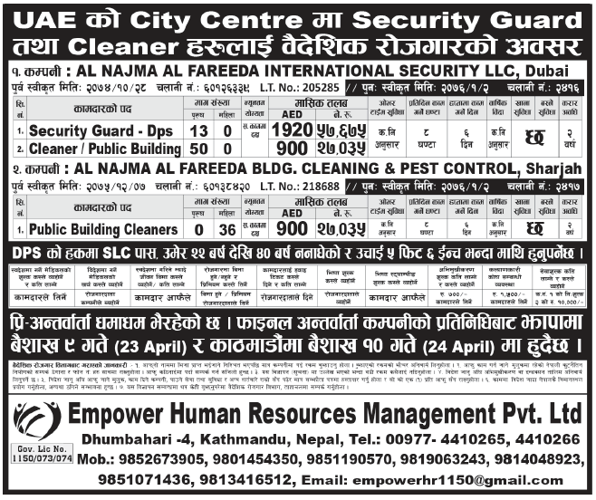 Jobs in UAE for Nepali, Salary Rs 57,675