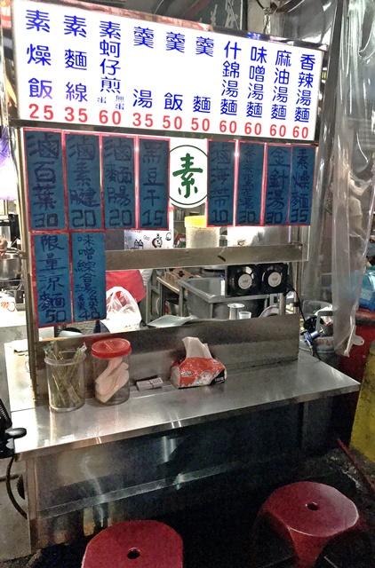 食之味蔬食菜單~台北濱江市場素食