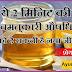 2 मिनिट की चमत्कारी औषधि आपको दे सकती है नया जीवन..!!