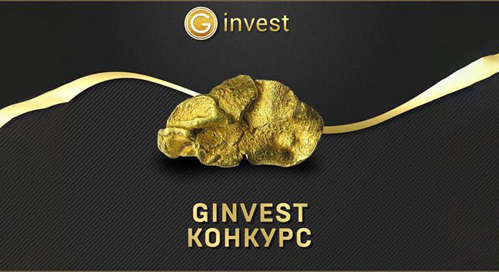 Новый конкурс в Ginvest