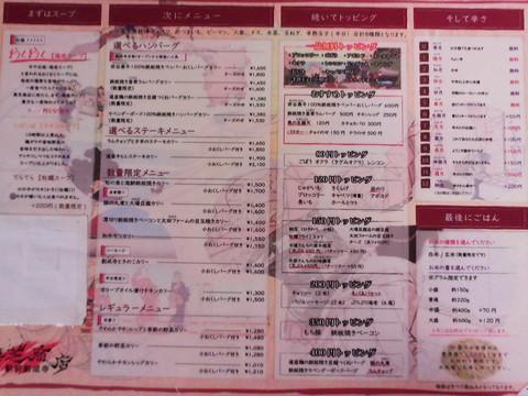 メニュー スープカリー奥芝商店札幌駅前創成寺