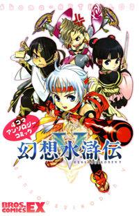 Gensou Suikoden V: 4-koma Anthology Comic