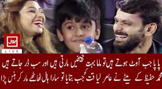 Amir Liaqat Show Cricketer Hafeez Son Says: Jab Papa Out Hote Hain Mama bohat Chekhein Marti hain