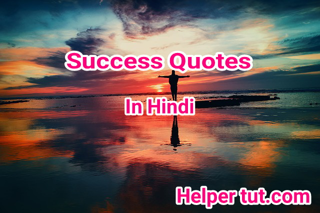 Hindi-quotes-success-tips.jpeg