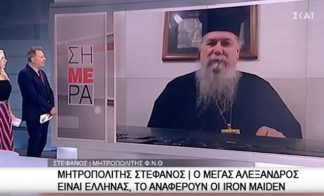 Μητροπολίτης Φιλίππων: «Ο Μέγας Αλέξανδρος ήταν Έλληνας - Μέχρι και οι Iron Maiden το έχουν γράψει σε εμβατήριο» Βίντεο