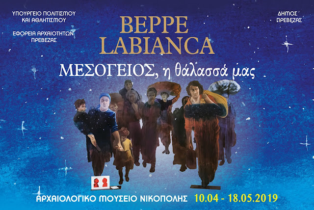 Πρέβεζα: Εγκαίνια Έκθεσης στο Μουσείο Νικόπολης - «Μεσόγειος, η θάλασσά μας» του Ιταλικού εικαστικού καλλιτέχνη Beppe Labianca