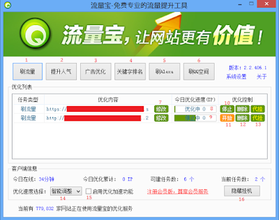 Understanding and using the Software Liuliangbao BOT Recent Visitor (English Language)