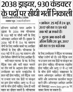 Haryana Roadways online apply link news