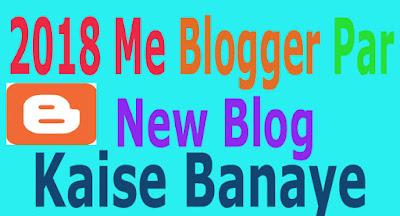 2018 me blogger par new blog kaise banaye tipsbyaasif
