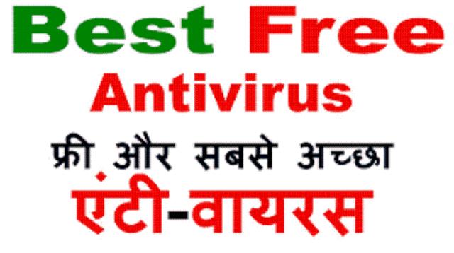 मोबाइल और पीसी के लिए दमदार फ्री एंटीवायरस - Free antivirus for mobile and PC