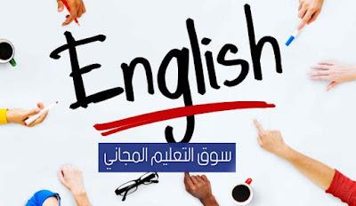 أفضل 10 كورسات انجليزي اون لاين معتمدة مجانا للمبتدئين والمستوى المتوسط والمحترفين