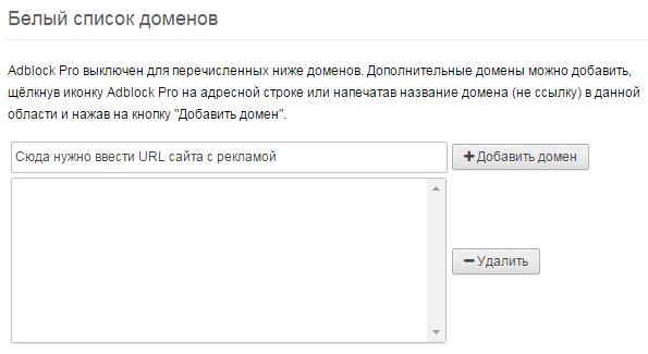 белый список сайтов