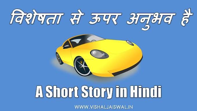 A Short Inspirational Story in Hindi