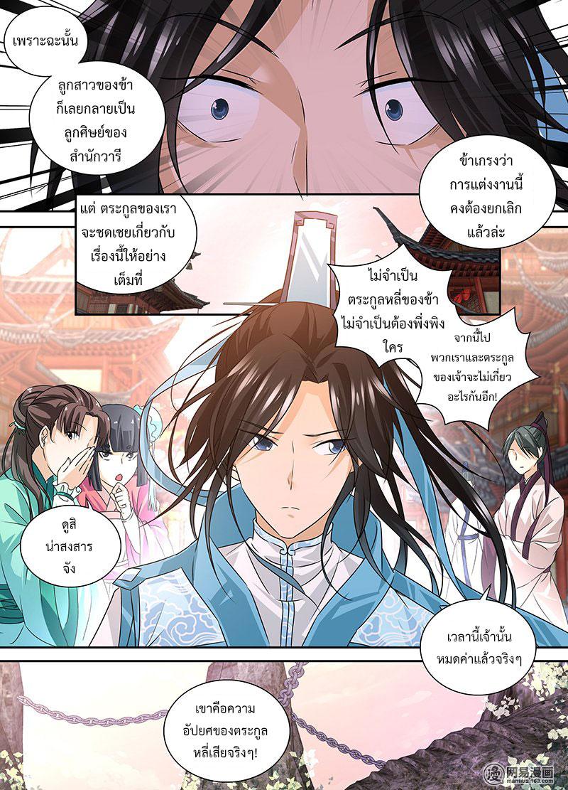 อ่านการ์ตูน Yong Heng Zhi Zun 1 ภาพที่ 8