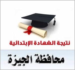 اعتماد نتيجة الشهادة الابتدائيه محافظة الجيزة الترم الاول