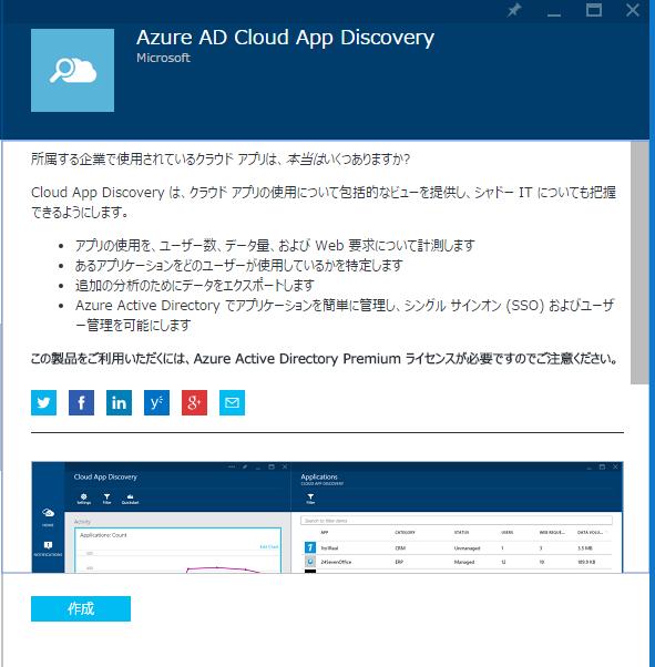 IdM実験室: [Azure AD]Cloud App DiscoveryでシャドーITを検知する